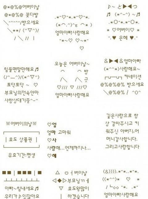 韩国父母节韩语祝福短信