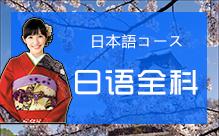 B01新东升日语全科班