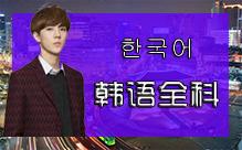 C01 新东升韩语全科班