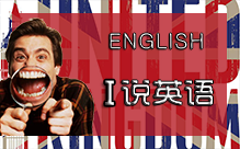 A12 I说英语口语班