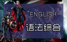 A11 新东升英语语法综合班