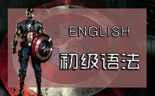 A09 新东升英语语法班一
