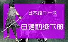 B04 新东升日语初级下册