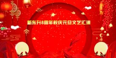 <strong>【新闻大事件】庆新东升8周年校</strong>