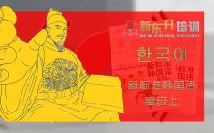 C15 新标准韩国语高级上册