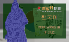 C13 新标准韩国语中级上册