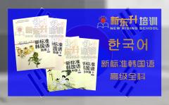 C03 新标准韩国语高级全科班