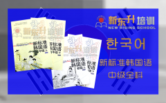 C02 新标准韩国语中级全科