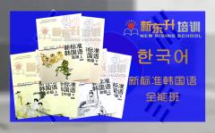 C01 新标准韩国语全能班