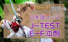 B06 日语J-TEST考前E-F冲刺班