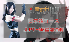 B14 日语能力N2考前冲刺