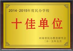 2014-2015年度民办学校十佳单位