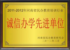 2011-2012年诚信办学先进单位