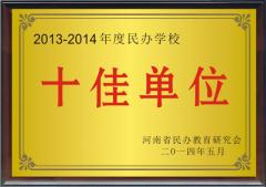2013-2014年度民办学校十佳单位