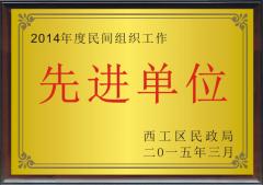 2014年度民间组织工作先进单位