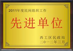 2011年度民间组织工作先进单位
